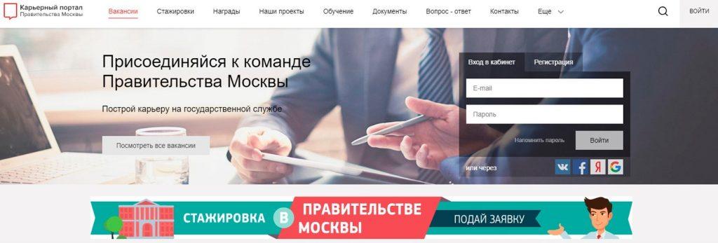 Официальный сайт Мэра Москвы – поиск вакансий