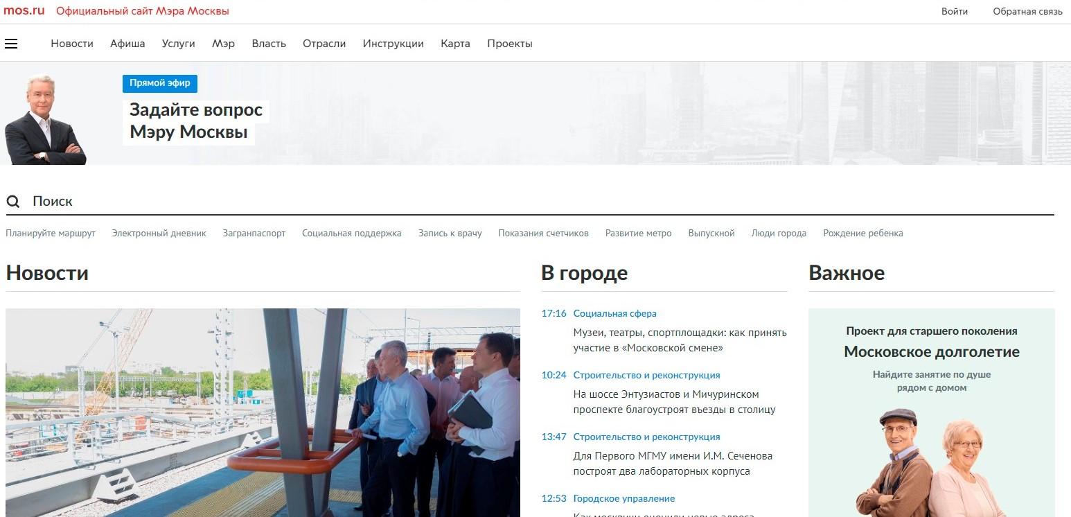 Официальный сайт Мэра Москвы – главная страница